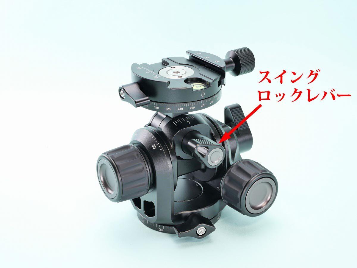 09 SWFOTO GH-PRO ギア雲台 スイング操作_1