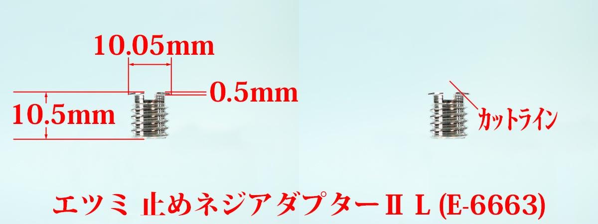 25 SWFOTO GH-PRO ギア雲台 3/8→1/4変換カットライン