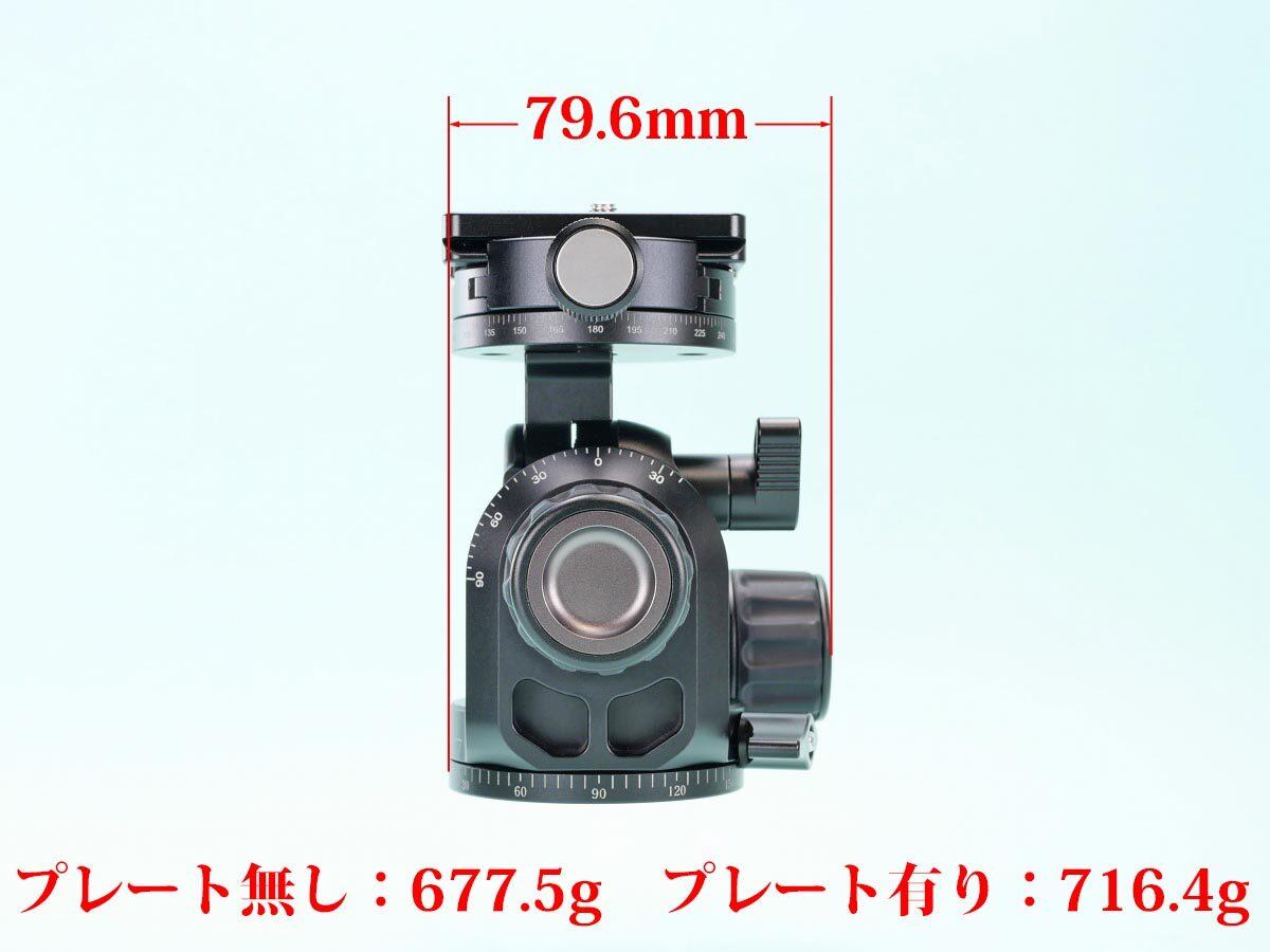 30 SWFOTO GH-PRO ギア雲台 本体寸法_4