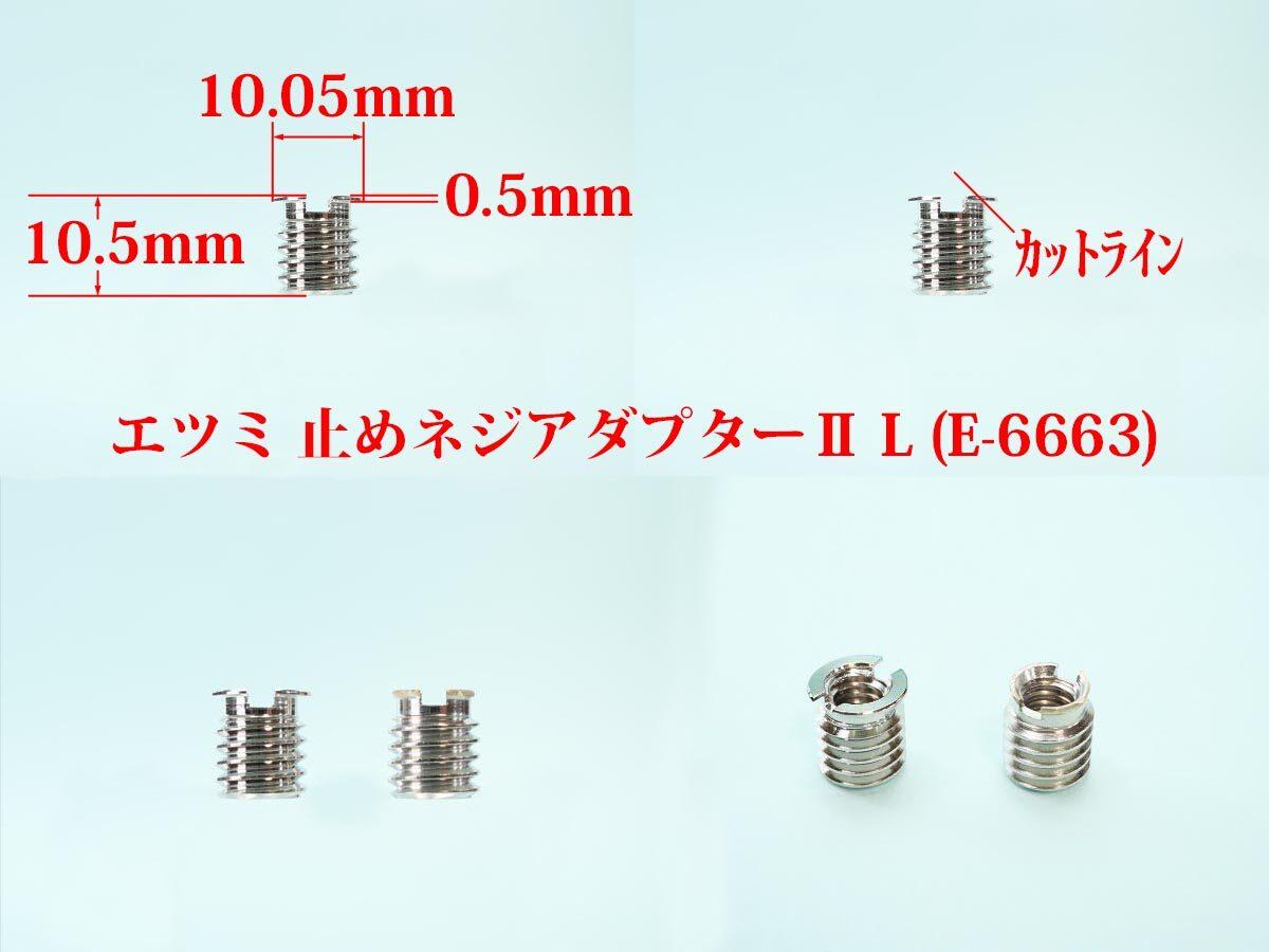 09 Leofoto G4 と SWFOTO GH-PRO  比較 ネジ変換アダプター