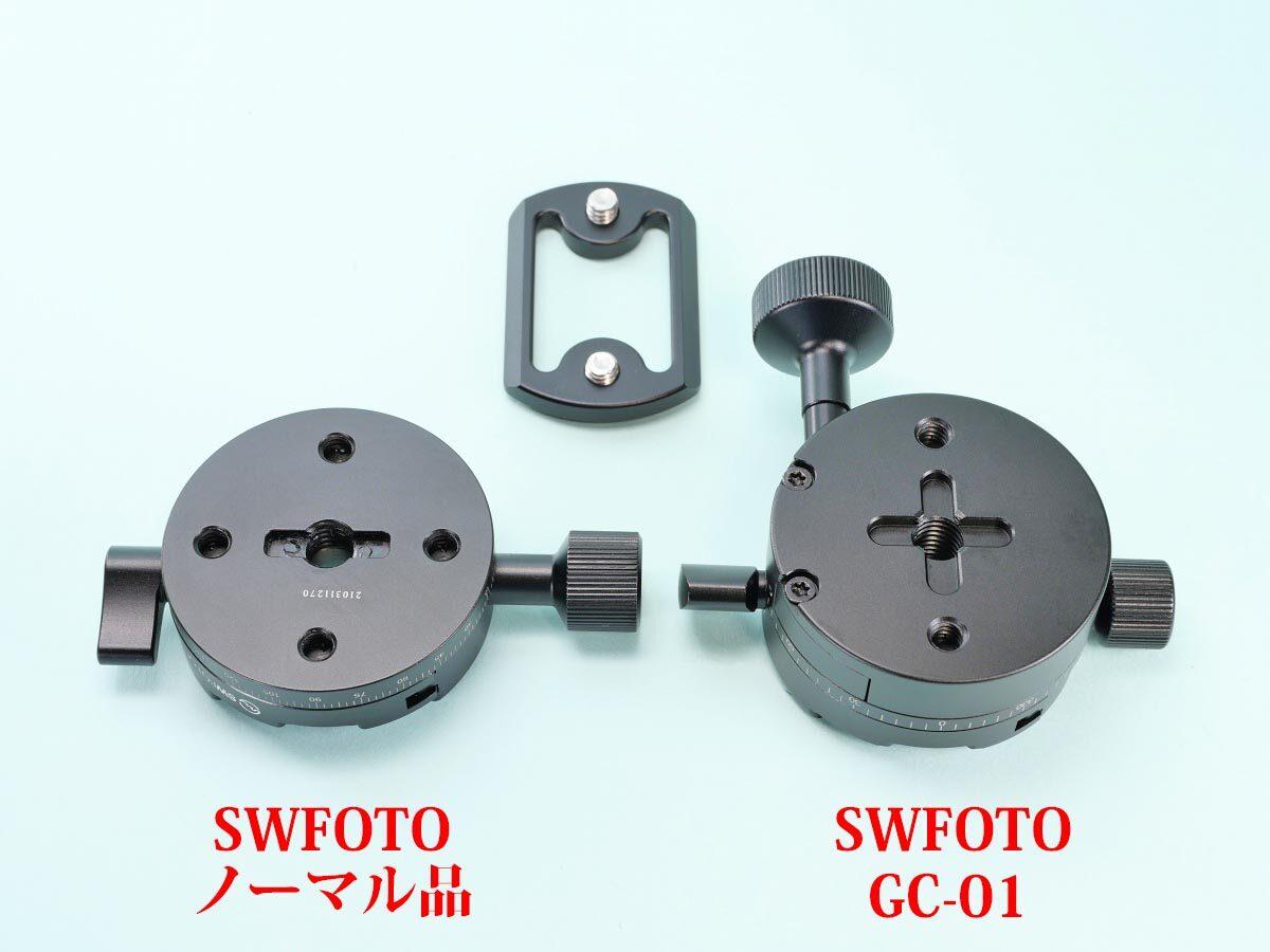 04 GH-PRO+GC-01 ノーマル品とGC-01_裏面_01