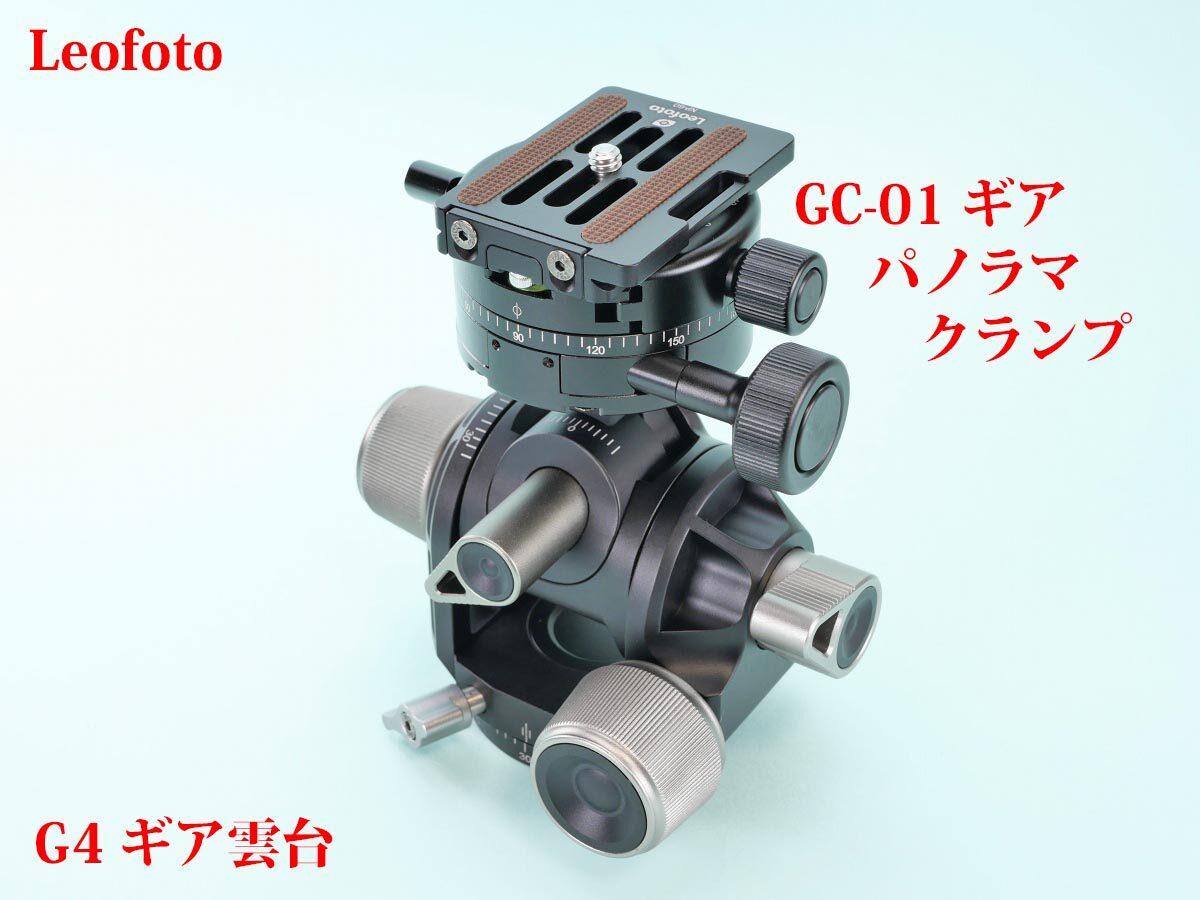 15 GH-PRO+GC-01 LEOFOTO G4_GC-01 取り付け後