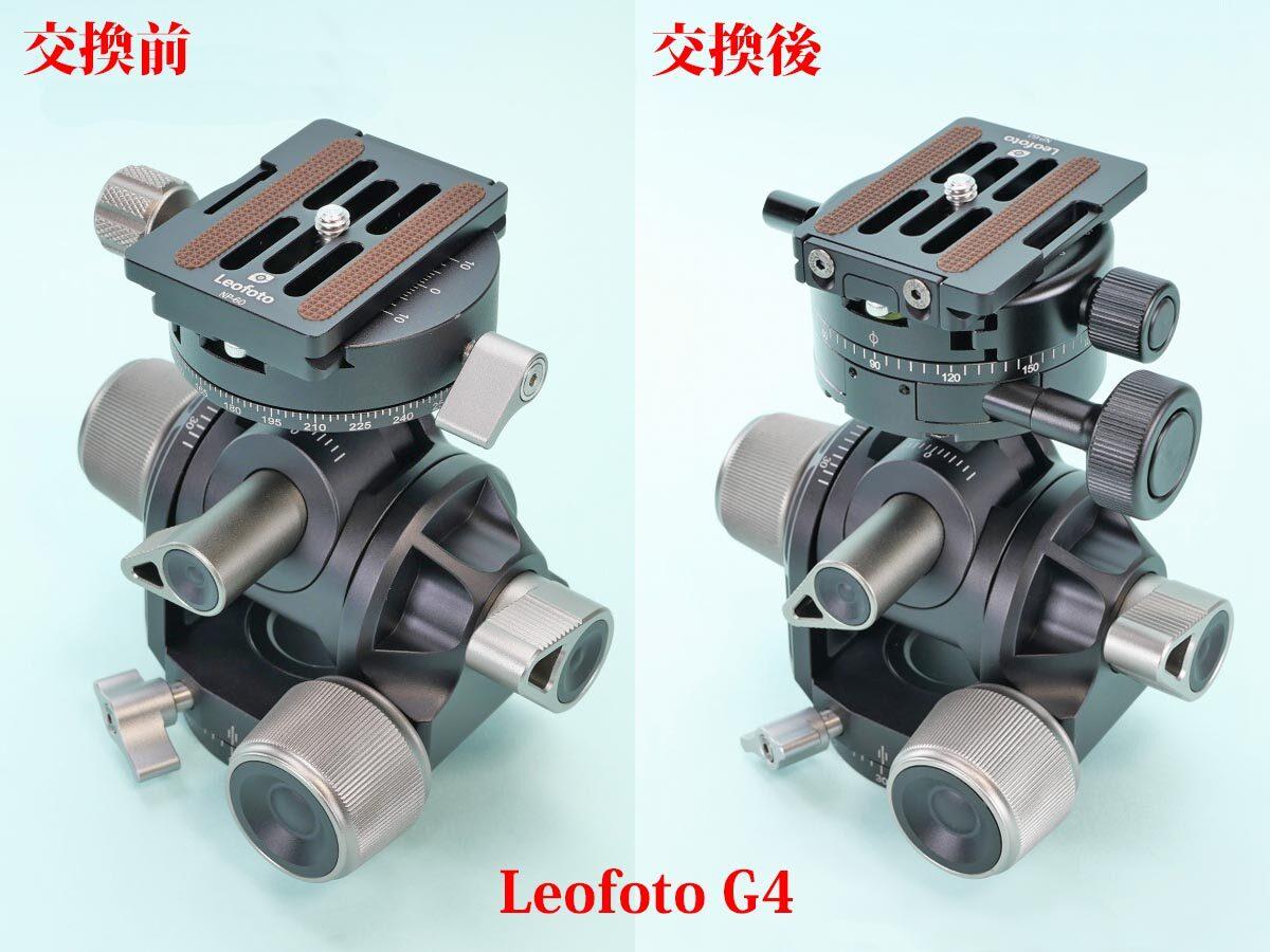 16 GH-PRO+GC-01 LEOFOTO G4_GC-01 取り付け前後